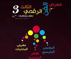معرض الفن الرقمي الثالث لطلبة جامعة الملك سعود